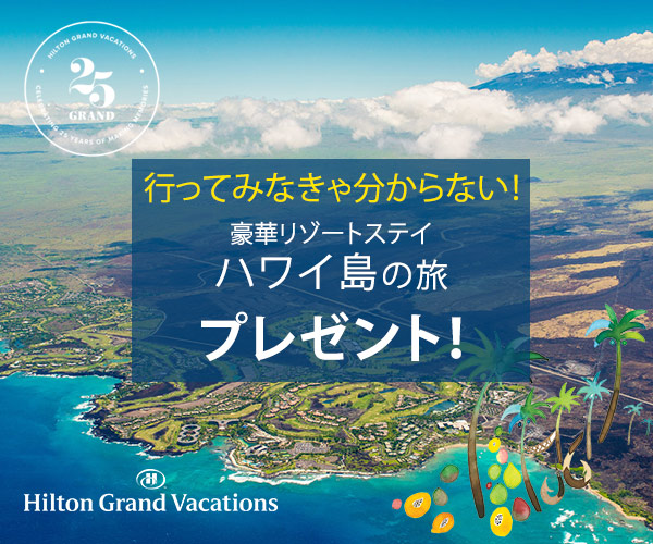 行ってみなきゃ分からない!豪華リゾートステイ ハワイ島の旅プレゼント!