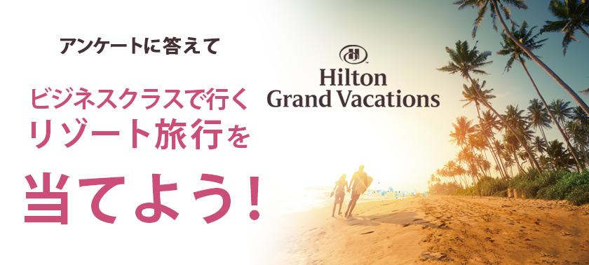ビジネスクラスで行くリゾート旅行を当てよう![TOP]