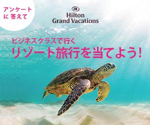 ビジネスクラスで行くリゾート旅行を当てよう!