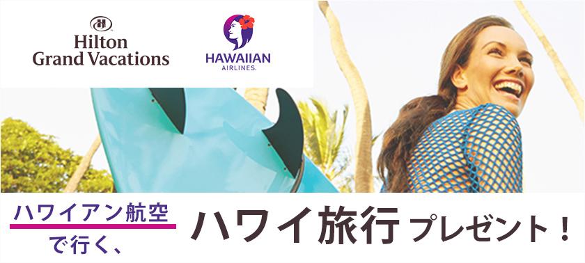 ハワイアン航空 で行く、  ハワイ旅行 プレゼント![TOP]