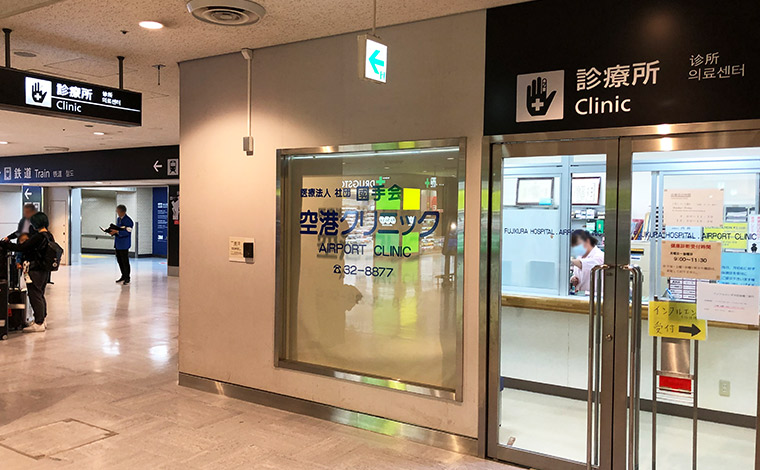 ★急な体調不良に備えて空港には診療所も