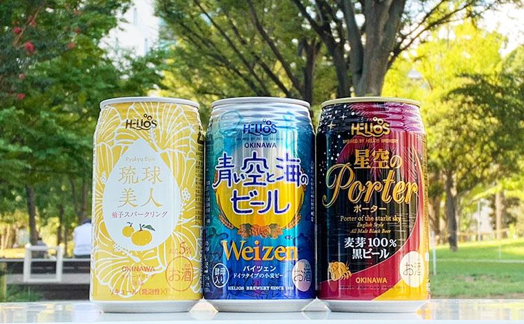 (左:琉球美人柚子スパークリング 中:青い空と海のビール 右:星空のポーター)