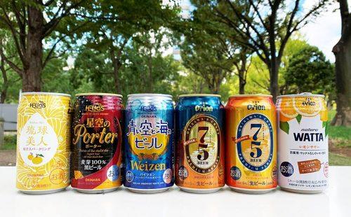 お土産におすすめ!ビール好きスタッフ厳選の沖縄ビール&チューハイ